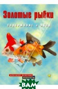 Купить Золотые рыбки. Содержание и уход, Аквариум-Принт, О`Нил Аманда, 978-5-904880-53-8