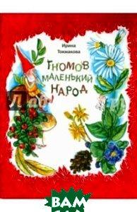 Купить Гномов маленький народ. Стихи, Москвоведение, Токмакова Ирина Петровна, 978-5-905118-45-6