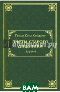 Листы старого дневника (1874-1878)