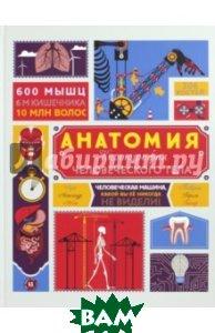 Купить Анатомия. Картография человеческого тела, Пешком в историю, Гишар Жак, 978-5-905474-88-0