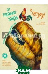 Купить От тираннозавра к петуху! Большая книга эволюции животного мира, Пешком в историю, Банфи М. Кристина, Перабони Кристина, Скьяво Рита Мабель, 978-5-905474-85-9