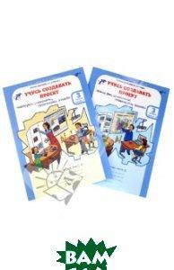 Купить Учусь создавать проект. 3 класс. Рабочая тетрадь. В 2-х частях. Часть 1. ФГОС, РОСТкнига, Сизова Р. И., Селимова Р. Ф., 978-5-905685-31-6