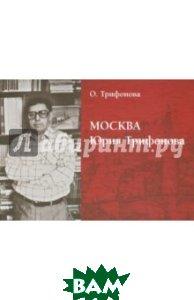 Москва Юрия Трифонова