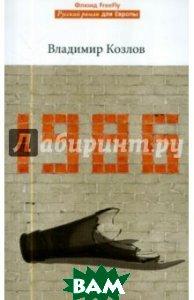 1986 (изд. 2012 г. )