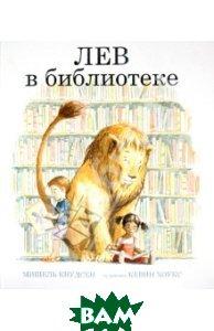 Купить Лев в библиотеке, Поляндрия, Кнудсен Мишель, 978-5-9500736-5-6