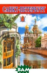 Купить Санкт-Петербург и пригороды, Золотой лев, 978-5-905985-82-9