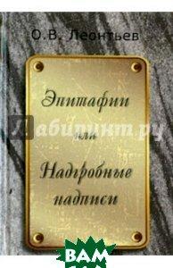 Купить Эпитафии или надгробные надписи, Нестор-История, Леонтьев Олег Васильевич, 978-5-90598-606-2