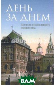 Купить День за днем. Дневник-размышление православного священника на каждый день года, Отчий дом, 978-5-906-241-29-0
