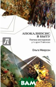 Апокалипсис в быту. Поэтика неостранения у Андрея Платонова