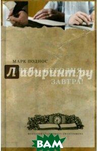 Купить Вчера, сегодня, завтра (фантазии стареющего джентльмена), Интересная книга, Поднос Марк Борисович, 978-5-906457-10-3