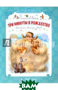 Купить Три минуты в Рождество. Сказки, Символик, Брейэр Станислав Владимирович, 978-5-906549-48-8