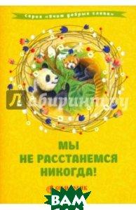 Мы не расстанемся никогда!, Символик, Савельев Д., Кочергина Е. М., 978-5-906549-67-9  - купить со скидкой