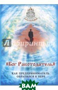 Купить Бог Работодатель. Как предприниматель обратился к вере, Символик, 978-5-906549-85-3