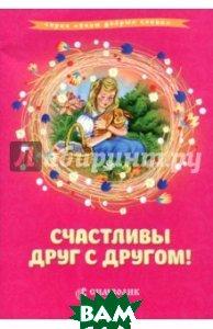 Купить Счастливы друг с другом!, Символик, Савельев Дмитрий Сергеевич, Кочергина Елена, 9785906549938