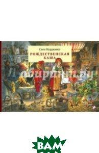 Купить Рождественская каша, Белая ворона, Нурдквист Свен, 978-5-906640-38-3