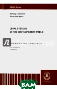Legal Systems of the Contemporary World. Monograph