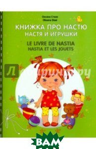 Купить Книжка про Настю. Настя и игрушки / Le livre de Nastia: Nastia et les jouets, Билингва, Стази Оксана Ю., 978-5-906730-57-2