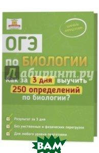 Купить ОГЭ по биологии. Как за 3 дня выучить 250 определений по биологии?, Билингва, Ахмадуллин Шамиль Тагирович, 978-5-906730-93-0
