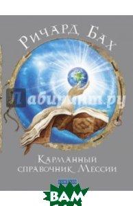 Купить Карманный справочник Мессии, СОФИЯ, Бах Ричард, 978-5-906749-31-4