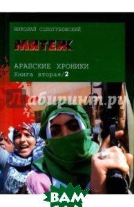 Арабские хроники. Книга 2. Мятеж (+ DVD-ROM)