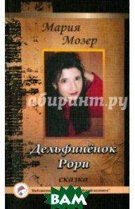 Купить Дельфинёнок Рори, Интернациональный Союз писателей, Мозер Мария, 978-5-906784-65-0