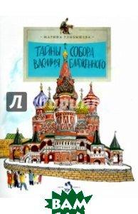 Купить Тайны собора Василия Блаженного, Фома / Настя и Никита, Улыбышева Марина Алексеевна, 978-5-906788-30-6