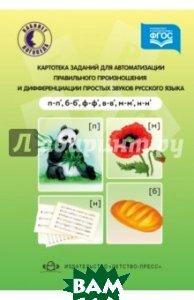 Купить Картотека заданий для автоматизации правильного произношения и дифференциации простых звуков русского языка. П-п`, б-б`, ф-ф`, в-в`, м-м`, н-н`. ФГОС, Детство-Пресс, Бухарина Ксения Евгеньевна, 978-5-906797-57-5