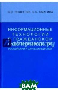 Информационные технологии в гражданском судопроизводстве. Российский и зарубежный опыт. Учебное пособие
