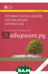 Купить Профессиональное управление проектом, Бином. Лаборатория знаний, Хелдман Ким, 978-5-906828-52-1
