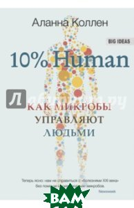 Купить 10% Human. Как микробы управляют людьми, Синдбад, Коллен Аланна, 978-5-906837-49-3