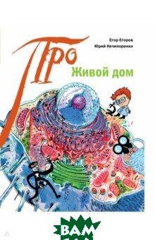 Купить Живой дом, Арт-Волхонка, Егоров Егор, Нечипоренко Юрий Дмитриевич, 978-5-906848-83-3