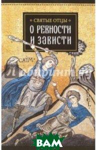Купить Святые отцы о ревности и зависти, Сибирская Благозвонница, Святитель Василий Великий, Священномученик Киприан Карфагенский, 978-5-906853-31-8