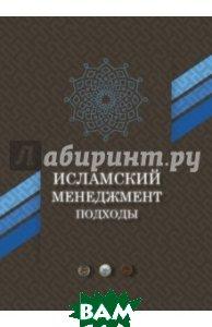 Купить Исламский менеджмент: подходы, Садра, Амири А.-Н., Абеди-Джафари Х., 978-5-906859-20-4