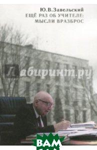 Завельский Юрий Владимирович / Еще раз об учителе. Мысли вразброс