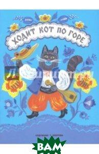 Ходит кот по горе. Песенки и потешки, Стрекоза, 978-5-906901-12-5  - купить со скидкой