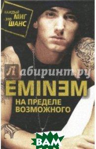 Eminem. На пределе возможного, Алгоритм, Бута Елизавета Михайловна, 978-5-906914-91-0  - купить со скидкой