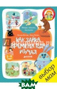 Купить Как Зайка времена года изучал, Клевер-Медиа-Групп, Ветрова Наталья, Перова Елена, 978-5-906929-14-3