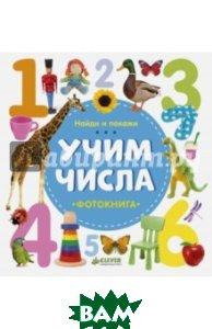 Найди и покажи. Учим числа, Клевер-Медиа-Групп, Воробьева Наталия, 978-5-906929-43-3  - купить со скидкой