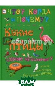 Владимиров В. В. / Какие птицы самые красивые?