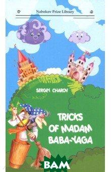 Купить Tricks of Madam Baba-Yaga, Интернациональный Союз писателей, Charov Sergey, 978-5-906957-66-5