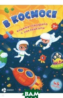 Купить В космосе, Геодом, 9785906964717