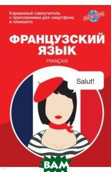Купить Французский язык. Карманный самоучитель, АСТ-Пресс, Аннинская Мария Львовна, 978-5-906971-95-1