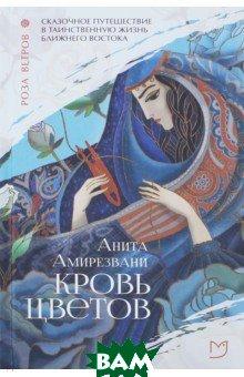 Купить Кровь цветов, Аркадия, Амирезвани Анита, 978-5-906986-30-6