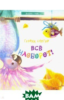 Купить Все наоборот!, Качели, Сапгир Генрих Вениаминович, 978-5-906989-98-7