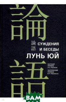 Купить Суждения и беседы Лунь Юй, Шанс, Конфуций, 978-5-907015-80-7