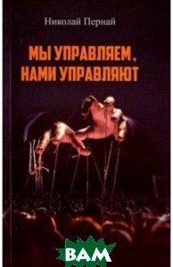 Купить Мы управляем, нами управляют, Алгоритм, Пернай Николай Васильевич, 978-5-907028-27-2