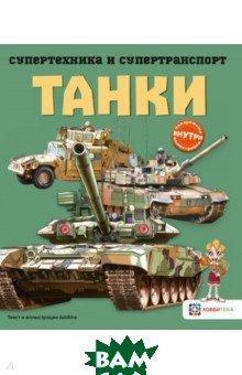 Купить Танки (изд. 2018 г. ), Хоббитека, Addline, 978-5-907031-67-8