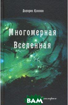 Купить Многомерная Вселенная. Том 4, Стигмарион, Кэннон Долорес, 978-5-907047-06-8