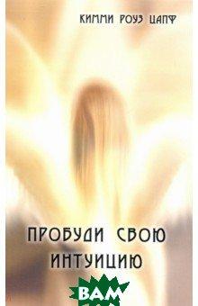 Пробуди свою интуицию, Стигмарион, Цапф Кимми Роуз, 978-5-907047-08-2  - купить со скидкой