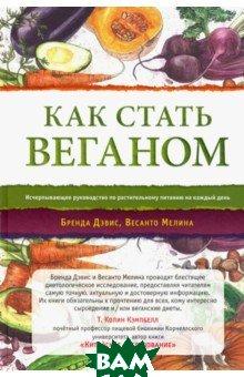 Купить Как стать веганом. Исчерпывающее руководство по растительному питанию на каждый день, Ганга, Дэвис Брэнда, Мелина Весанто, 978-5-907059-54-2